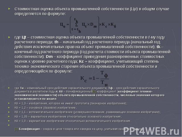 Стоимостная оценка объекта промышленной собственности (Цо) в общем случае определяется по формуле: где Цt – стоимостная оценка объекта промышленной собственности в t-му году расчетного периода; th – начальный год расчетного периода (начальный год де…