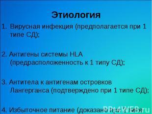 Этиология Вирусная инфекция (предполагается при 1 типе СД); 2. Антигены системы