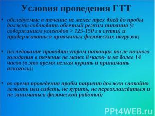 Условия проведения ГТТ обследуемые в течение не менее трех дней до пробы должны