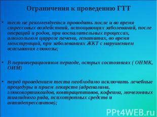 Ограничения к проведению ГТТ тест не рекомендуется проводить после и во время ст