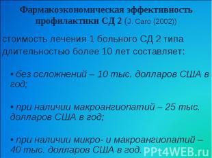 Фармакоэкономическая эффективность профилактики СД 2 (J. Caro (2002)) стоимость