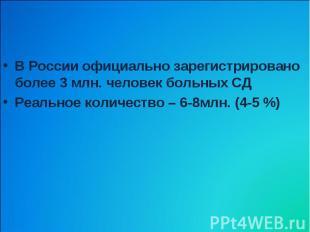 В России официально зарегистрировано более 3 млн. человек больных СД Реальное ко