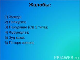Жалобы: 1) Жажда; 2) Полиурия; 3) Похудание (СД 1 типа); 4) Фурункулез; 5) Зуд к