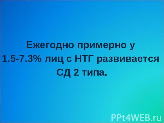 Ежегодно примерно у 1.5-7.3% лиц с НТГ развивается СД 2 типа.