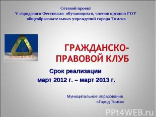 Муниципальное образование «Город Томск» Сетевой проект V городского Фестиваля об