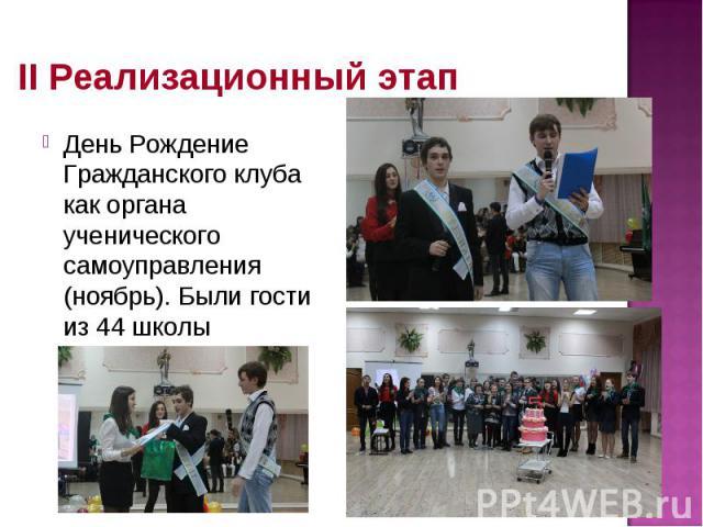 II Реализационный этап День Рождение Гражданского клуба как органа ученического самоуправления (ноябрь). Были гости из 44 школы