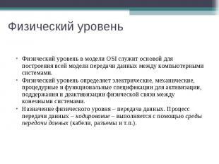 Физический уровень Физический уровень в модели OSI служит основой для построения