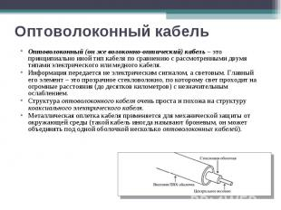 Оптоволоконный кабель Оптоволоконный (он же волоконно-оптический) кабель – это п