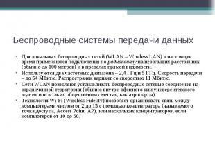 Беспроводные системы передачи данных Для локальных беспроводных сетей (WLAN – Wi