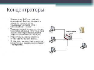 Концентраторы Концентратор (hub) – устройство, выполняющее функции связующего от