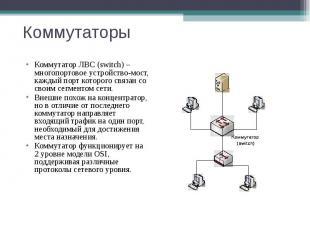 Коммутаторы Коммутатор ЛВС (switch) – многопортовое устройство-мост, каждый порт