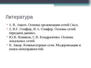 Литература 1. В. Амато. Основы организации сетей Cisco. 2. В.Г. Олифер, Н.А. Оли