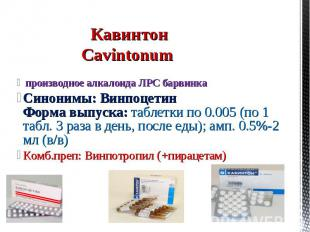производное алкалоида ЛРС барвинка Синонимы: Винпоцетин Форма выпуска: таблетки