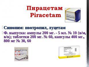Синоним: ноотропил, луцетам Ф. выпуска: ампулы 200 мг. - 5 мл. № 10 (в/м, в/в);