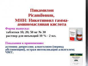 Пикамилон Picamilonum, МНН: Никотиноил гамма-аминомасляная кислота Форма выпуска
