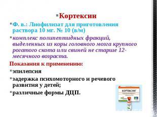 Кортексин Ф. в.: Лиофилизат для приготовления раствора 10 мг. № 10 (в/м) комплек