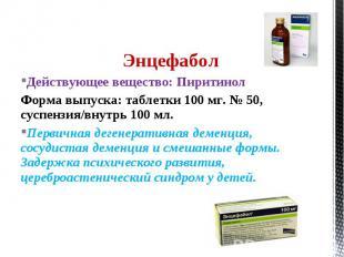 Энцефабол Действующее вещество: Пиритинол Форма выпуска: таблетки 100 мг. № 50,
