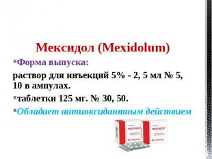 Мексидол (Mexidolum) Форма выпуска: раствор для инъекций 5% - 2, 5 мл № 5, 10 в