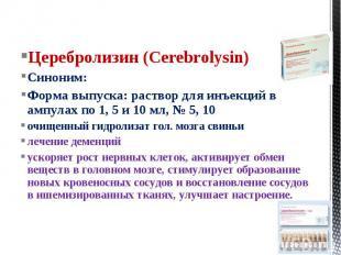Церебролизин (Cerebrolysin) Синоним: Форма выпуска: раствор для инъекций в ампул