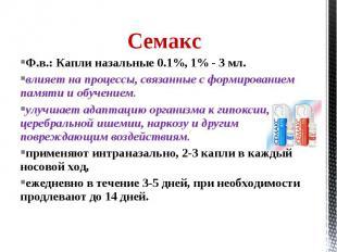 Семакс Ф.в.: Капли назальные 0.1%, 1% - 3 мл. влияет на процессы, связанные с фо