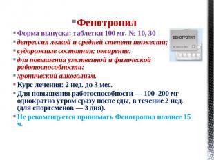 Фенотропил Форма выпуска: таблетки 100 мг. № 10, 30 депрессия легкой и средней с