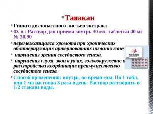 Танакан Гинкго двулопастного листьев экстракт Ф. в.: Раствор для приема внутрь 3