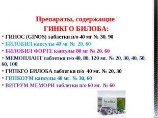 Препараты, содержащие ГИНКГО БИЛОБА: ГИНОС (GINOS) таблетки п/о 40 мг № 30, 90 Б