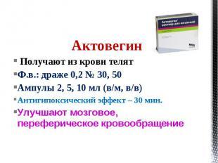 Актовегин Получают из крови телят Ф.в.: драже 0,2 № 30, 50 Ампулы 2, 5, 10 мл (в