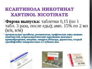 Форма выпуска: таблетки 0,15 (по 1 табл. 3 раза, после еды); амп. 15% по 2 мл (в