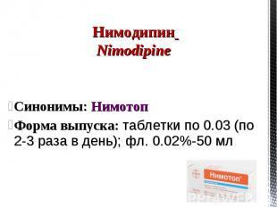 Синонимы: Нимотоп Форма выпуска: таблетки по 0.03 (по 2-3 раза в день); фл. 0.02