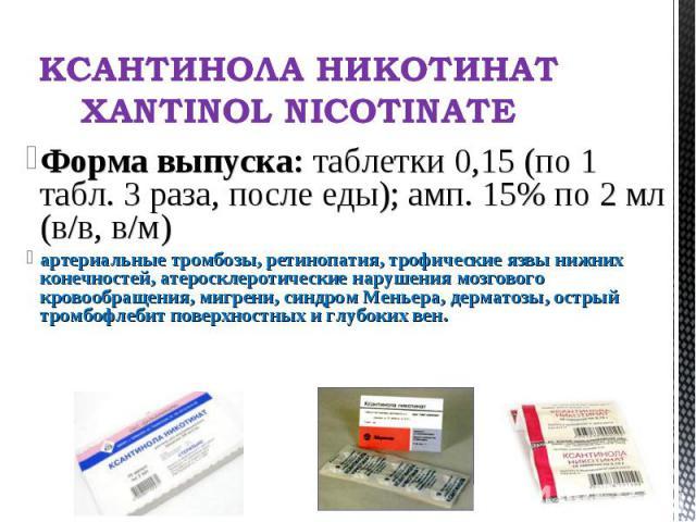 Форма выпуска: таблетки 0,15 (по 1 табл. 3 раза, после еды); амп. 15% по 2 мл (в/в, в/м) артериальные тромбозы, ретинопатия, трофические язвы нижних конечностей, атеросклеротические нарушения мозгового кровообращения, мигрени, синдром Меньера, дерма…
