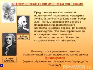 КЛАССИЧЕСКАЯ ПОЛИТИЧЕСКАЯ ЭКОНОМИЯ Представителями классической политической эко