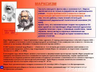 МАРКСИЗМ Карл Маркс 1818 - 1883 Карл Маркс родился в г. Трир (Германия) в семье