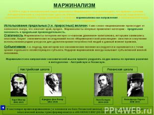 МАРЖИНАЛИЗМ В 1870-е годы в экономической науке произошла «Маржиналистская револ