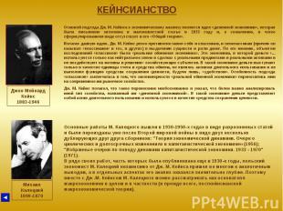 КЕЙНСИАНСТВО Джон Мейнард Кейнс 1883-1946 Основой подхода Дж. М. Кейнса к эконом