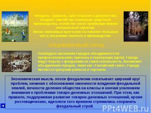 ЭКОНОМИКА СРЕДНИХ ВЕКОВ Феодалы (церковь, аристократия и дворянство) владеют зем