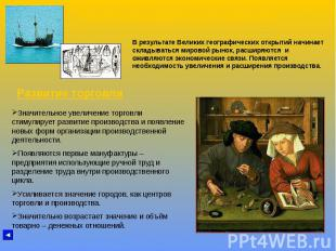 Великие географические открытия Развитие торговли В результате Великих географич