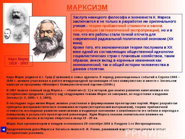 К маркс об исторической судьбе капитализма