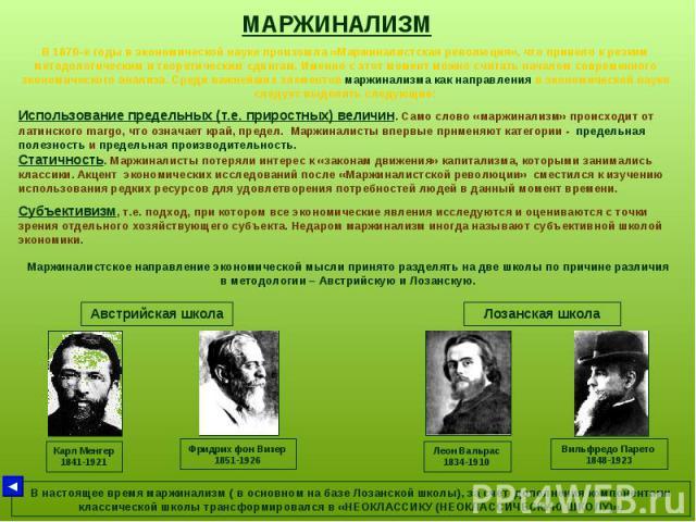 МАРЖИНАЛИЗМ В 1870-е годы в экономической науке произошла «Маржиналистская революция», что привело к резким методологическим и теоретическим сдвигам. Именно с этот момент можно считать началом современного экономического анализа. Среди важнейших эле…