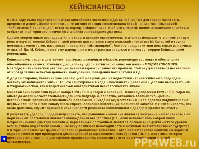 КЕЙНСИАНСТВО В 1936 году была опубликована книга английского экономиста Дж. М. Кейнса \