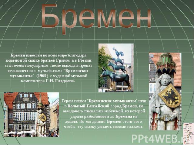 Бремен известен во всем мире благодаря знаменитой сказке братьев Гримм, а в России стал очень популярным после выхода в прокат великолепного мультфильма \