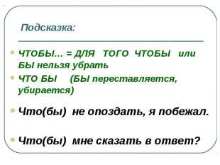 Подсказка: ЧТОБЫ… = ДЛЯ ТОГО ЧТОБЫ или БЫ нельзя убрать ЧТО БЫ (БЫ переставляетс