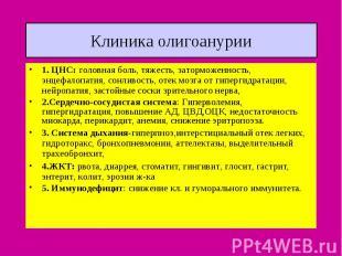 Клиника олигоанурии 1. ЦНС: головная боль, тяжесть, заторможенность, энцефалопат