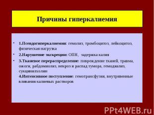Причины гиперкалиемия 1.Псевдогиперкалиемия: гемолиз, тромбоцитоз, лейкоцитоз, ф