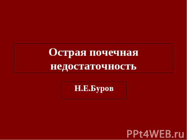 Острая почечная недостаточность Н.Е.Буров