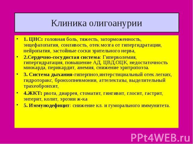 Клиника олигоанурии 1. ЦНС: головная боль, тяжесть, заторможенность, энцефалопатия, сонливость, отек мозга от гипергидратации, нейропатия, застойные соски зрительного нерва, 2.Сердечно-сосудистая система: Гиперволемия, гипергидратация, повышение АД,…