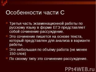 Особенности части С Третья часть экзаменационной работы по русскому языку в форм