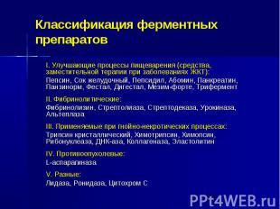 Классификация ферментных препаратов I. Улучшающие процессы пищеварения (средства
