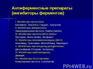 Антиферментные препараты (ингибиторы ферментов) I. Ингибиторы протеолиза: Контри