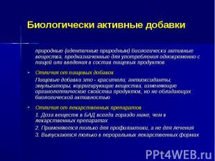 Биологически активные добавки природные (идентичные природным) биологически акти